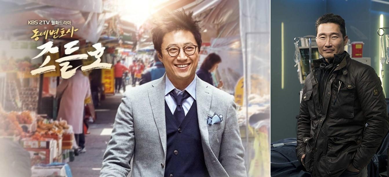 동네변호사 조들호 / 다니엘 대 김 Daniel Dae Kim